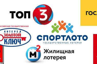 Популярные российские лотереи 2019